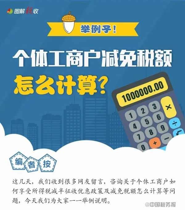 个体户免税额1.webp.jpg