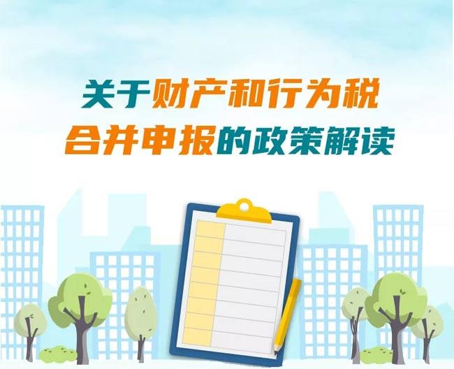 财产和行为税合并申报解读.jpg